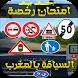 Code De La Route Maroc 2017 by HD life 88
