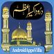 Durood Akseer-e-Azam