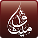 Meethaq Mobile banking by BankMuscat (SAOG)