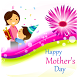 Happy Mothers day Greetings by 10/4 Entertainment