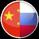 Русско-китайский словарь Core by devhead