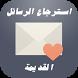 استرجاع الرسائل القديمة by sarahah app