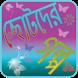 ছোটদের গল্প | Chotoder Golpo by Apps House Soft