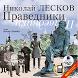 Лесков. Праведники by Студия АРДИС