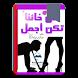 رواية كن خائنا تكن اجمل by abdellatif aboulfadl