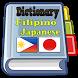 Filipino Japanese Dictionary by Pasawahan App Maker