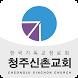 청주신촌교회 by 애니라인(주)