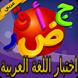اختبار اللغة العربية by Akheel Alama