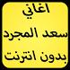 أغاني سعد المجرد بدون نت 2017 by Tpappoz