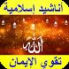 أناشيد إسلامية تقوية الإيمان بدون نت by AFJR Apps