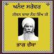 Anand Sarovar 4 by Sukhdev Singh