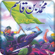 Muhammad Bin Qasim by foxy creatives