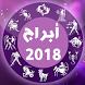 توقعات الأبراج Abraj Yawmiya 2018 by appsarabi