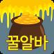 꿀알바 - 휴대폰으로 알바하는 돈버는어플 (매달 용돈 받기)
