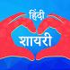 Hindi Picture Shayari 2018 - हिन्दी शायरी 2017 by Lithium Development