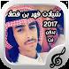 شيلات فهد بن فصلا بدون نت2017 by devwahd1