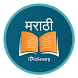 English Marathi Dictionary by WrinkledApps