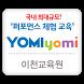 요미요미 이천교육원 (송정동 테마미술학원) by 에스아이소프트(sisoft)