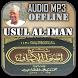 Usul al-Iman Mp3 - Sheikh Jafar Mahmoud Adam by rrnapps