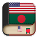 English to Bengali Dictionary by Android Region