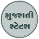 Gujarati Whatsapp status by amideveloper