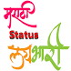 Marathi Status (5000+) by Shree App