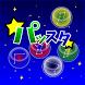 パッスタ★ by SSStudio!GameFactory