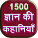 1500 Gyan Ki Kahaniya by moontic