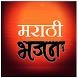 Marathi Bhajan Book by WebApps World