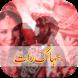 Suhaag Raat - Wedding Night true Romance Tips