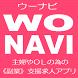 主婦やOLの《副業》支援求人~WONAVI(ウーナビ)~ by 株式会社suntec