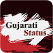 Gujarati status 2017 by amideveloper