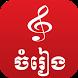 Khmer Music Box by Rotha CHAN
