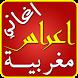 اغاني اعراس مغربية by toftofApss