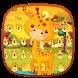 Cute Giraffe Keyboard Theme