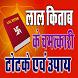 जीवन सफल बनाने के अद्भुत उपाय और टोटके by religiousappsindia