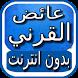 الشيخ عائض القرني بدون انترنت by dev.bestapps