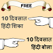 Learn Hindi in Marathi - Marathi to Hindi Speaking by SilverParticle Solutions
