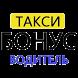 Такси Бонус Водитель by HiveTaxi™