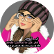 رمزيات بنات - جديد by khitos