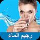 رجيم الماء مع حساب الوزن و الجسم المثالي by Digi work S.A.R.L