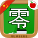 Learn Chinese Writing: Numbers by TeachersParadise.com