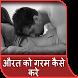 Aurat Ko Garam Kese Kare by Gujarati App Mela