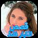 قصص مغربية بالدارجة
