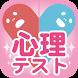 心理テスト にちゃんねるで話題の恋愛テスト•占い•性格診断 by AppAge, Ltd