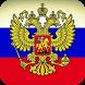 Конституция РФ бесплатно by buzjabuzja