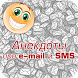 Анекдоты про e-mail и SMS by Centurion Apps