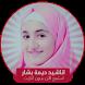 اغاني ديمة بشار - طيور الجنة by DemoApp