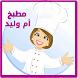 وصفات مطبخ أم وليد by Esalna