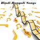 Hindi Rangoli Songs by Sapta Giri